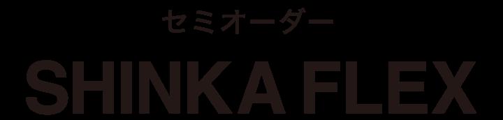 SHINKA FLEX